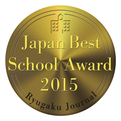Japan Best School Award 2015